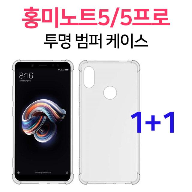 스톤스틸 샤오미 홍미노트5 5프로 투명 범퍼 젤리 케이스 시리즈공용 1+1 휴대폰