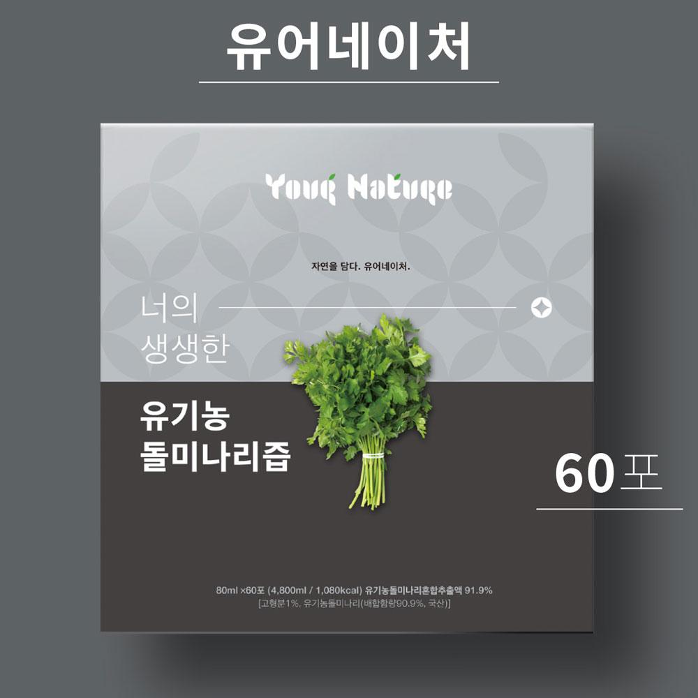 [유어네이처] 건강한 유기농 돌미나리즙 60개 1박스, 80ml