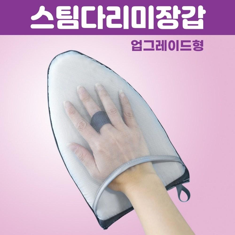 플라잉덕 스팀다리미장갑 스팀 다리미판 핸디 다리미 매트, 그레이(세모형), 1개