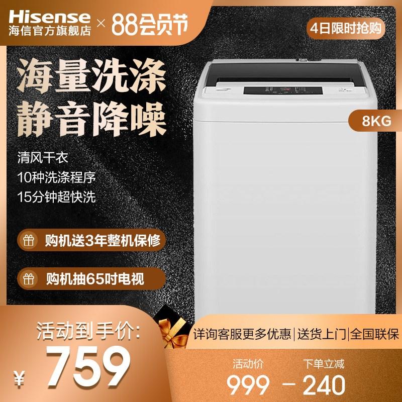 미니세탁기 Hisense/HB80DA32F8kg소형 통돌이 세탁기 전자동 가정용 세탁빨래, T01-그레이