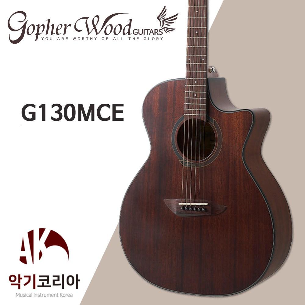 고퍼우드 G130MCE 픽업 EQ 어쿠스틱 통기타 입문용 올마호가니