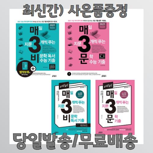 [무료배송/당일발송/사은품증정] 예비 매3비 매3문 매삼비 매삼문