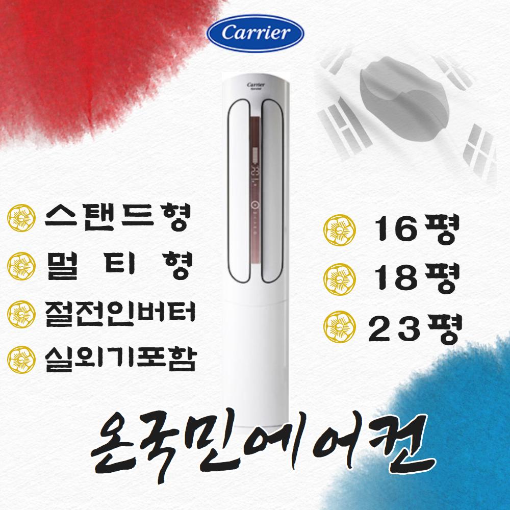 캐리어에어컨 인버터 스탠드 16평형 냉방전용 CPVM-A163PD 19년신형, A163PD (인버터스탠드 16평)