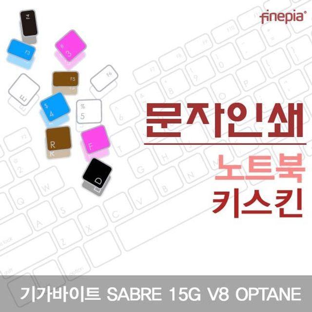 [3일이내출고]기가바이트 SABRE 15G V8 OPTANE용 문자인쇄키스킨, 1 (POP 311887355)