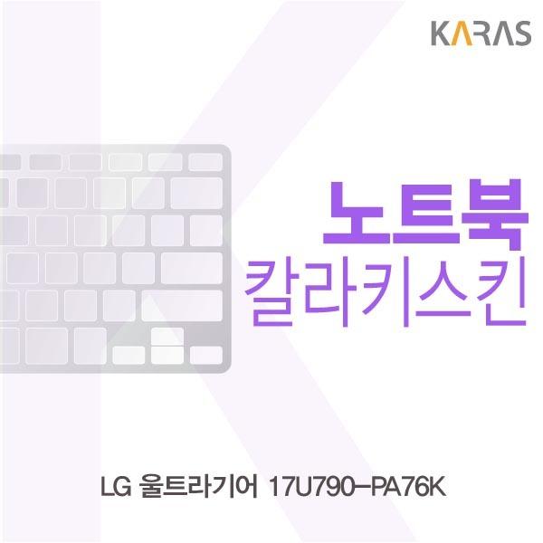 ksw68457 LG 울트라기어 17U790-PA76K ps951 컬러키스킨, 1, 단일색상
