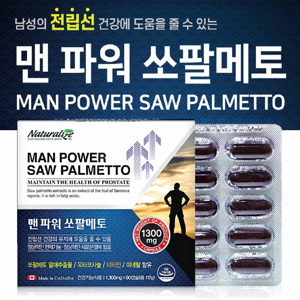 맨파워 쏘팔메토 1300mgx90캡슐 캐나다직수입 옥타코사놀 전립선건강에 도움줄수있음, 1개