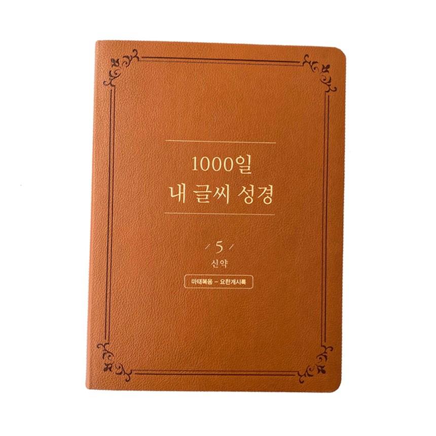 두란노 1000일 완성 성경쓰기 성경필사 노트 따라쓰기, 5권신약