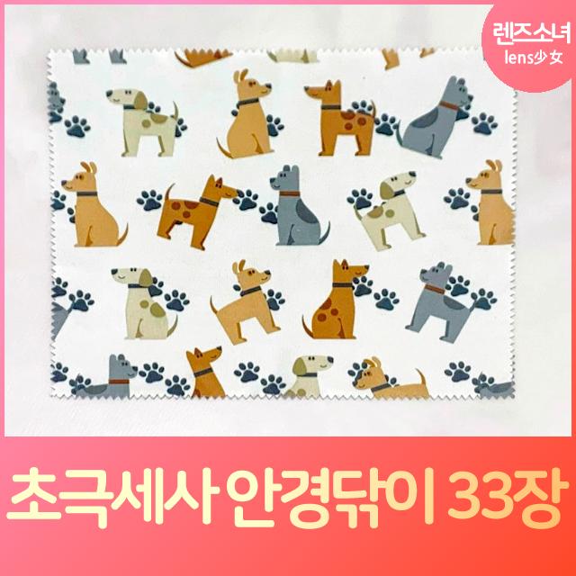렌즈소녀 국내산 초극세사 안경닦이 33장, 33개, 강아지