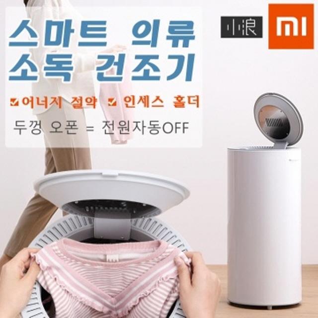 샤오미 xiaolang 스마트 빨래 의류건조기, 화이트