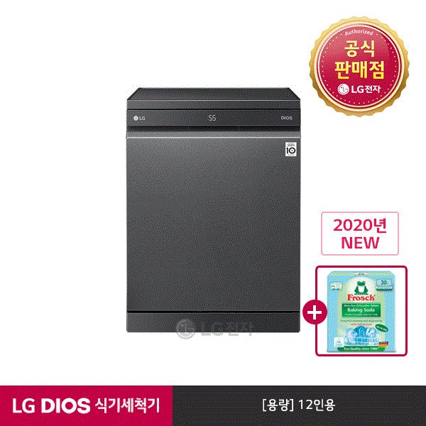 [신세계TV쇼핑][LG][공식판매점] DIOS 식기세척기 STEAM DFB22MA, 폐가전수거없음, 단일상품