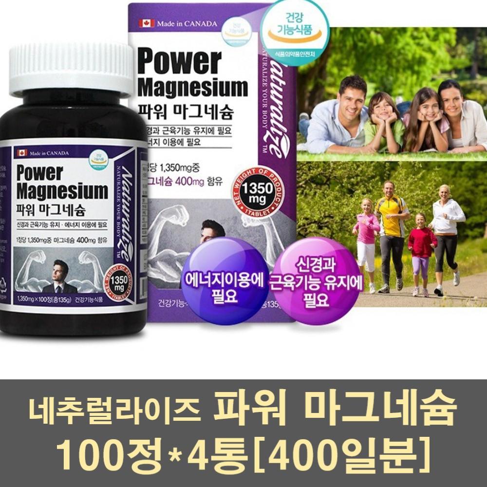 네추럴라이즈 파워 마그네슘 400 눈떨림 영양제 보충제 산화마그네슘 분말 정 피로 신경 근육기능 에너지 어린이 임산부 남성 여성 혈액순환 캐나다, 100정, 4개