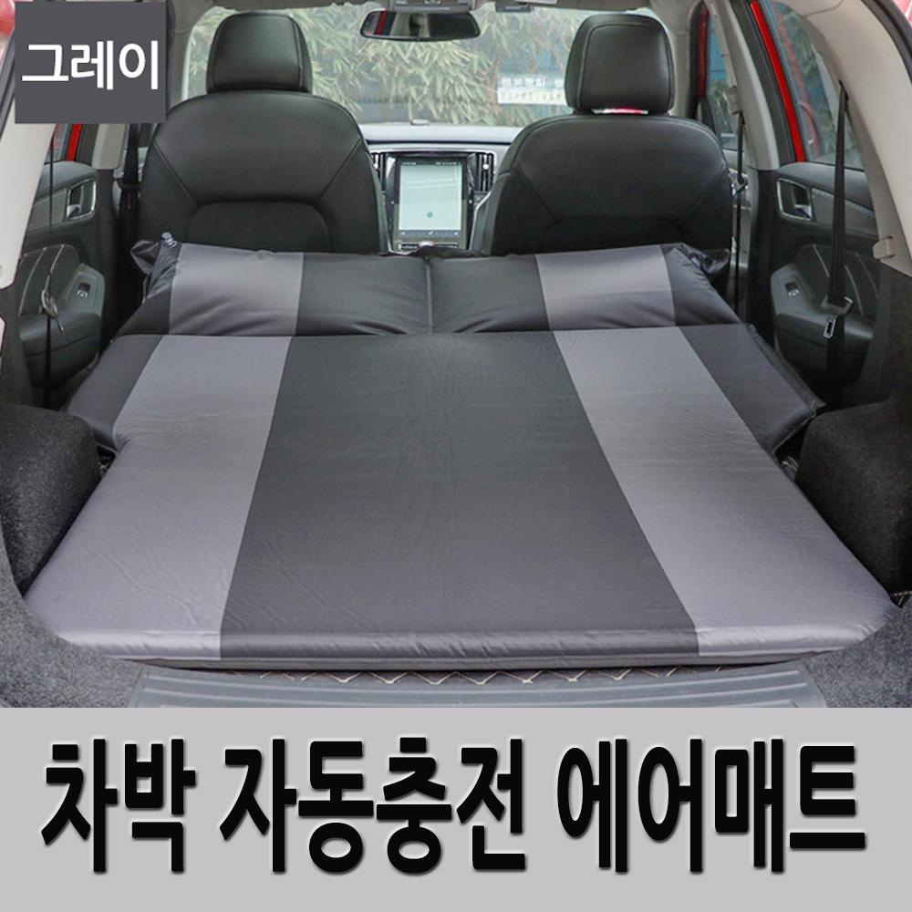 감성 차박매트 자동차 자동충전에어매트 트렁크설치 SUV 팰리세이드 싼타페DM 더뉴쏘렌토 QM6 BMW X5 X6