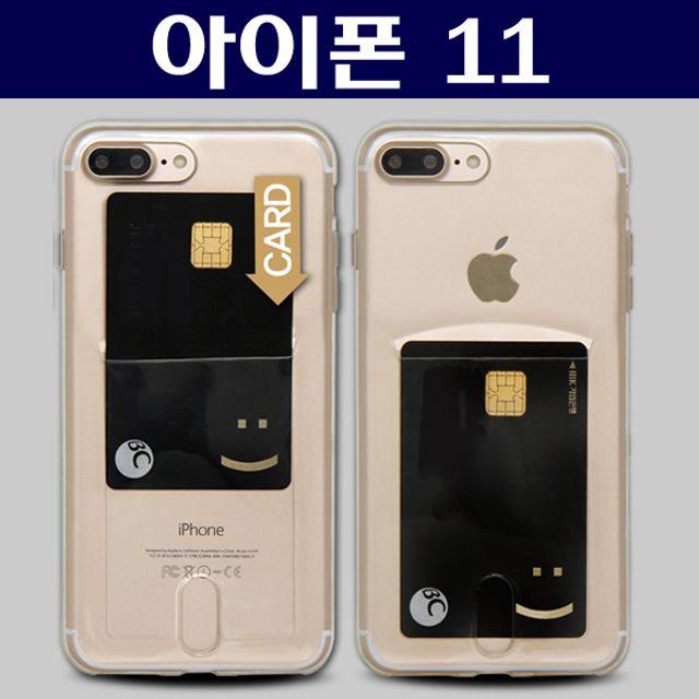FREEDEIL카드포켓아이폰11(6.1)wti-57500n167+Qa57500악세사리기타투명1P1EANEW신상품케이스[W4BA04D]패션소품생활용품고급잡화Xv57500, 본상품선택