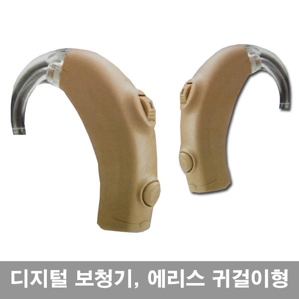 디지털 보청기 에리스프로 Aries 귀걸이형 스타키보청기, 1개