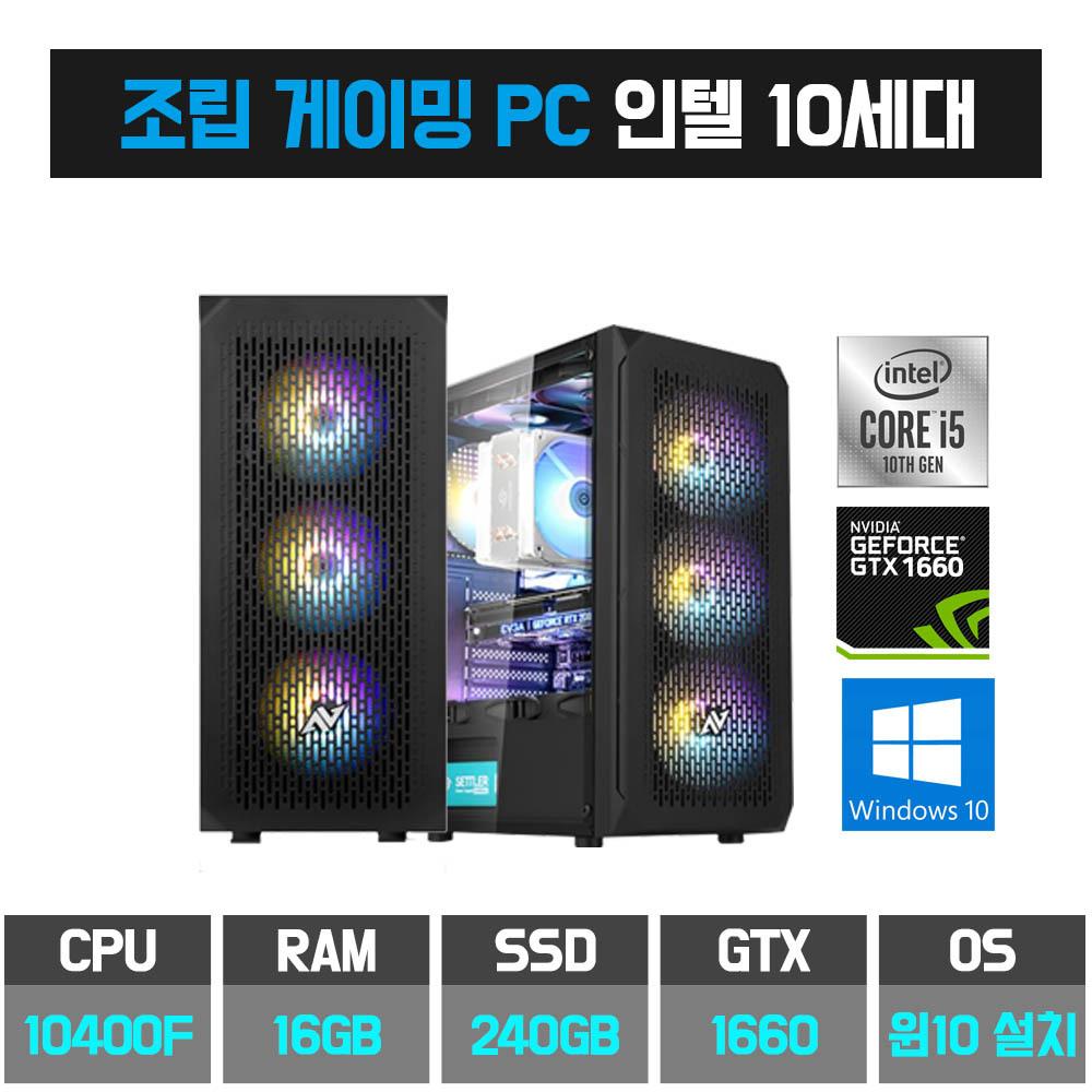 게이밍 프리미엄 조립 PC 10세대 식스팬/i5-10400F/16GB/SSD240GB/GTX1660, 식스팬/i5-10400F/16/240/GTX1660, 선택