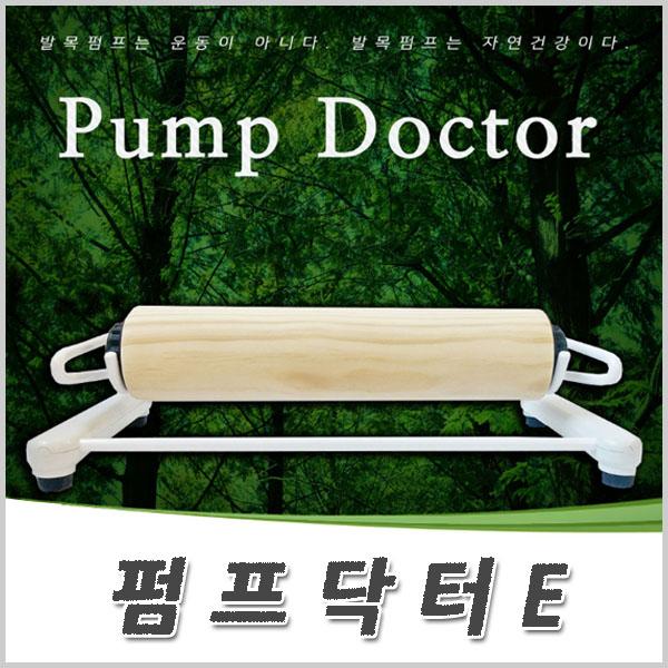 유화 펌프닥터-E 발목펌프운동 혈액순환 발목근력운동, 1개