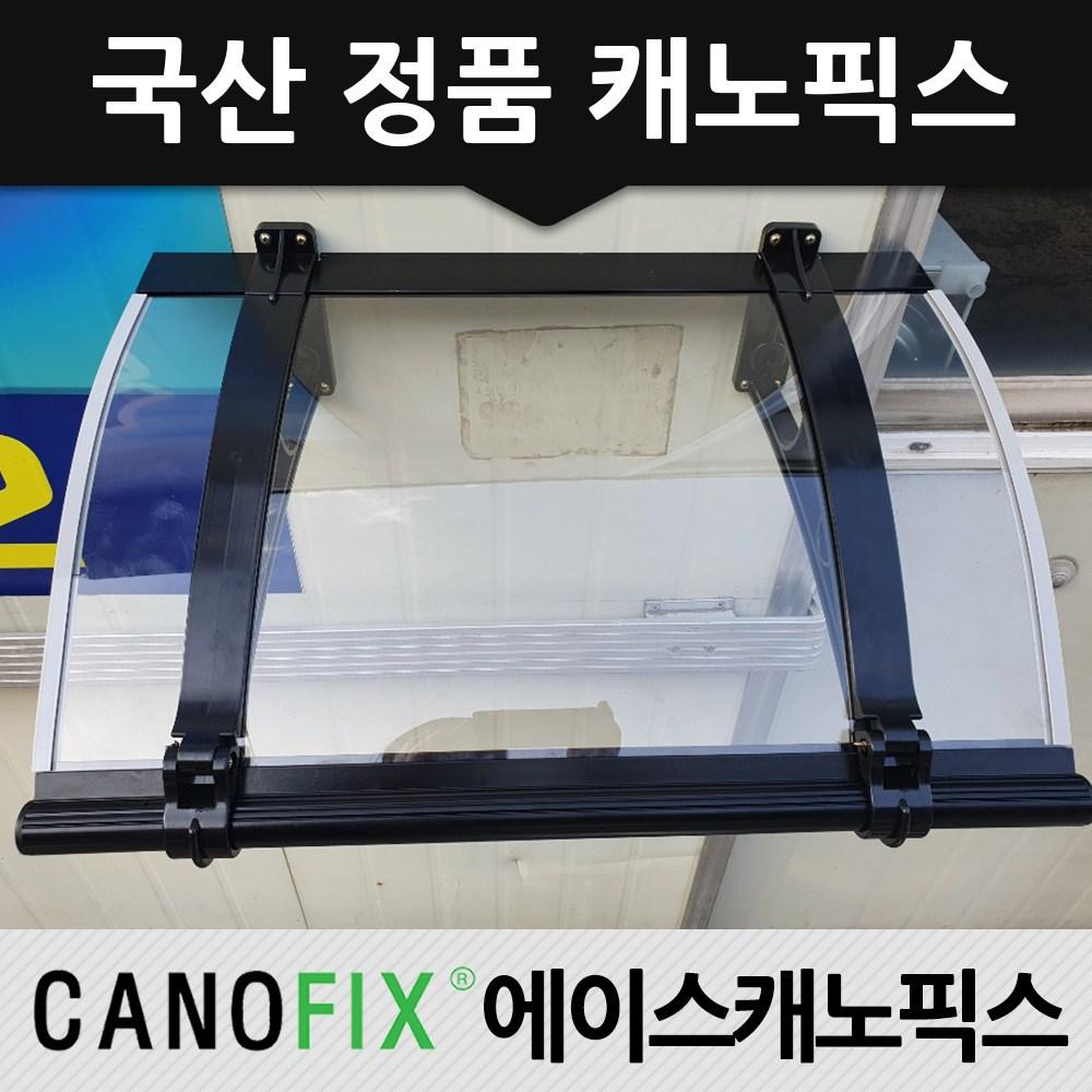 캐노픽스 450x3300 처마차양 현관비가림 고정어닝, 렉산_투명/브라켓_블랙/파이프_블랙