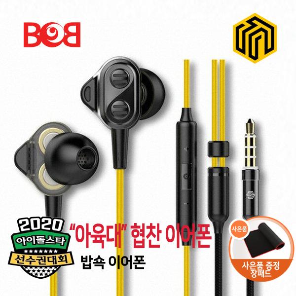 씽크웨이 TONE 밥쇽 BA 게임용 하이브리드 이어폰, 밥쇽 8D 2BA, BOB SHOCK-12-214210483
