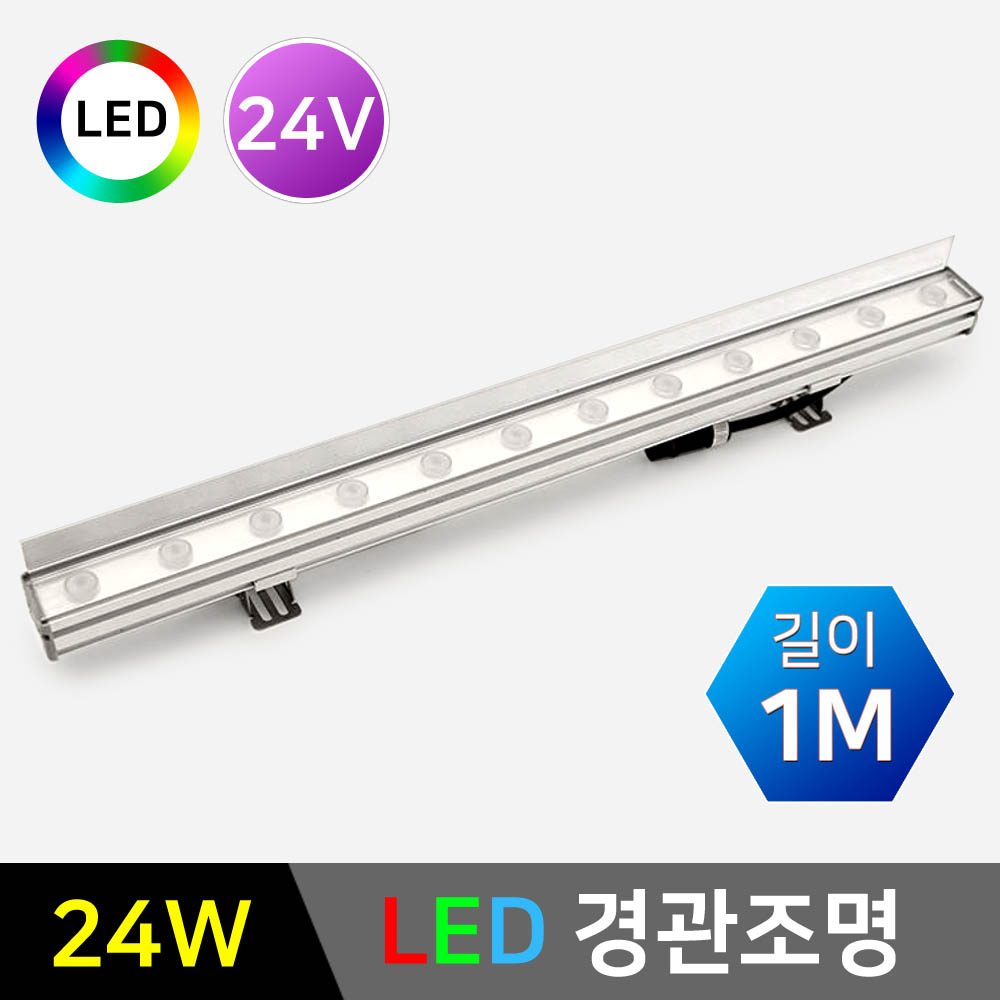 LED경관조명 라인투광기 1M 24W 24V *LED바 옥외조명 간판조명 간접조명, 1개, 라인투광기 24W 6000K
