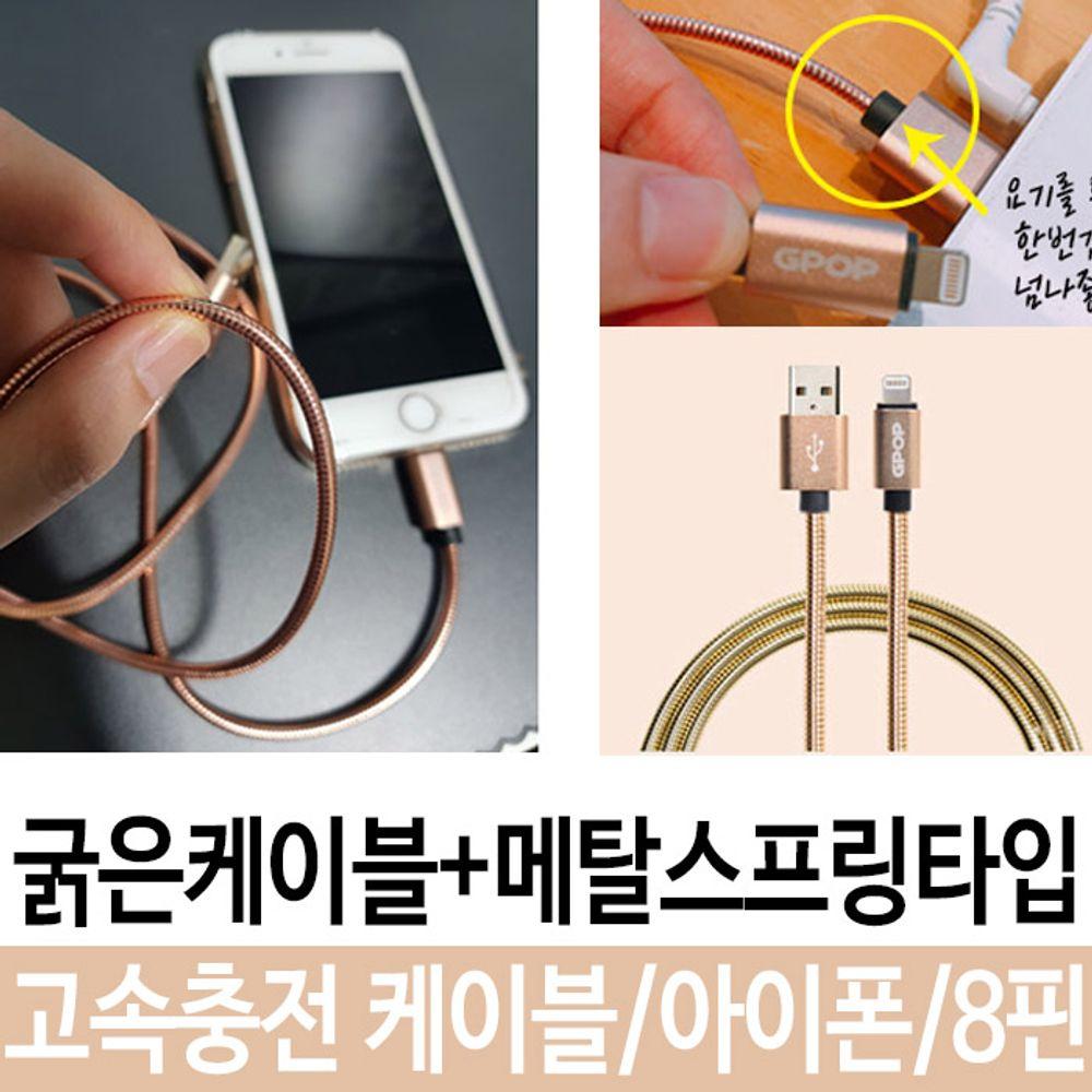 ksw10861 고속충전케이블 아이폰 8핀 골드 급속충전케이블, 본 상품 선택