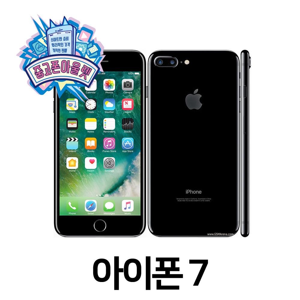 아이폰 7, 매트블랙 S등급, 아이폰7 128GB