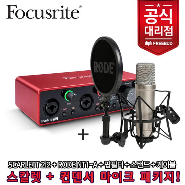 [프리버드/수입정품] Focusrite Scarlett 2i2 스칼렛 2i2 3세대 + Rode 컨덴서 마이크 NT1-A 패키지, 단품