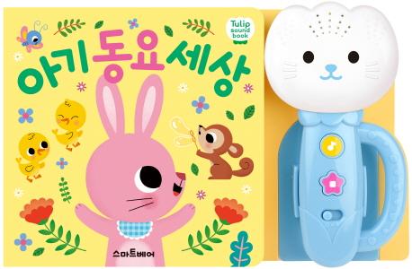 아기 동요 세상(튤립 사운드북)(하늘), 예림당