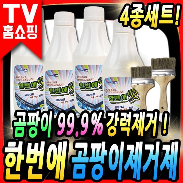 [TV홈쇼핑] 신제품 곰팡이제거제 한번애 풀세트, 4통