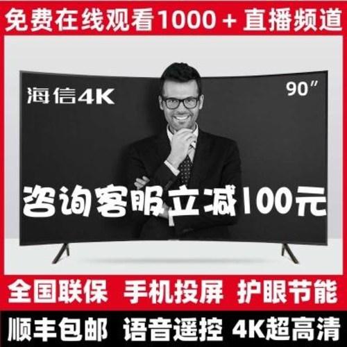 스마트 티비 해외직구 대형 음성 90인치 커브드 LCD TV 6570 7580, 01 정부배급, 02 평면85방폭 4K 음성 3D 슬림-10-5938043264