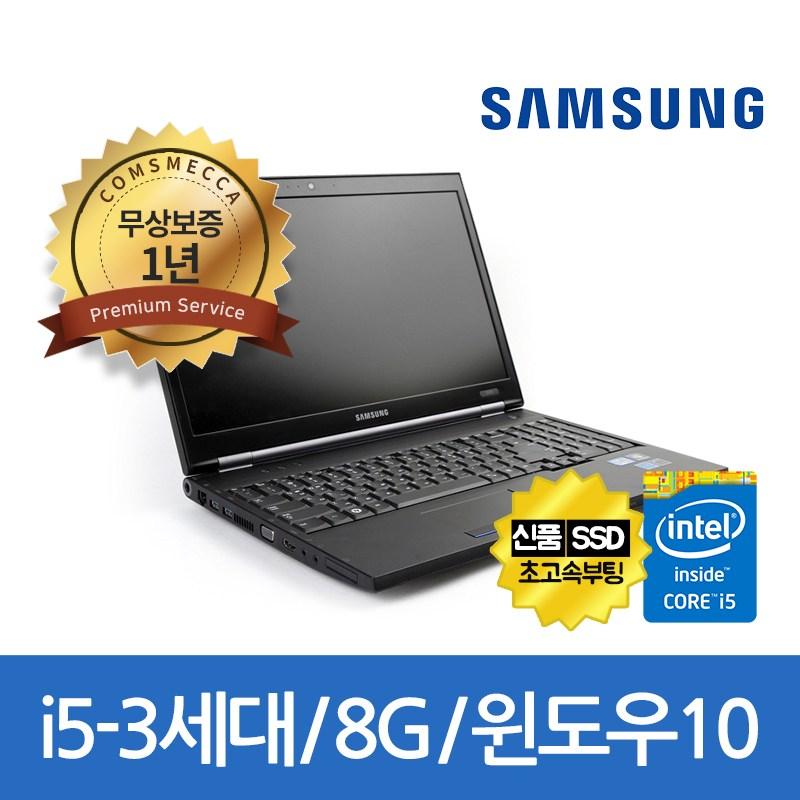 삼성전자 삼성노트북 i5-3세대 8G SSD240G 15.6인치 WIN10, SSD 240GB, 8GB, 포함