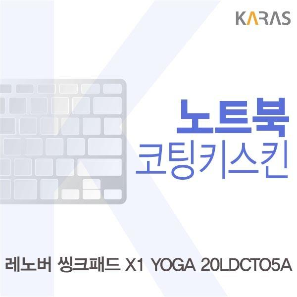 ksw14175 레노버 씽크패드 X1 YOGA 20LDCTO5A용 코팅키스킨, 1, 본 상품 선택