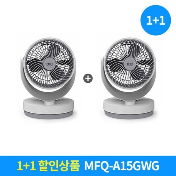 엠엔 [SET상품] MFQ-A15GWG+MFQ-A15GWG, 단품 (POP 5722676686)