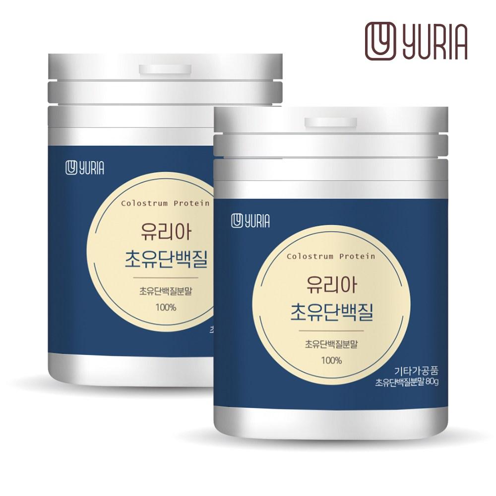 유리아 100% 순수 초유 단백질 분말 가루 LGG 락티움 MBP, 2개