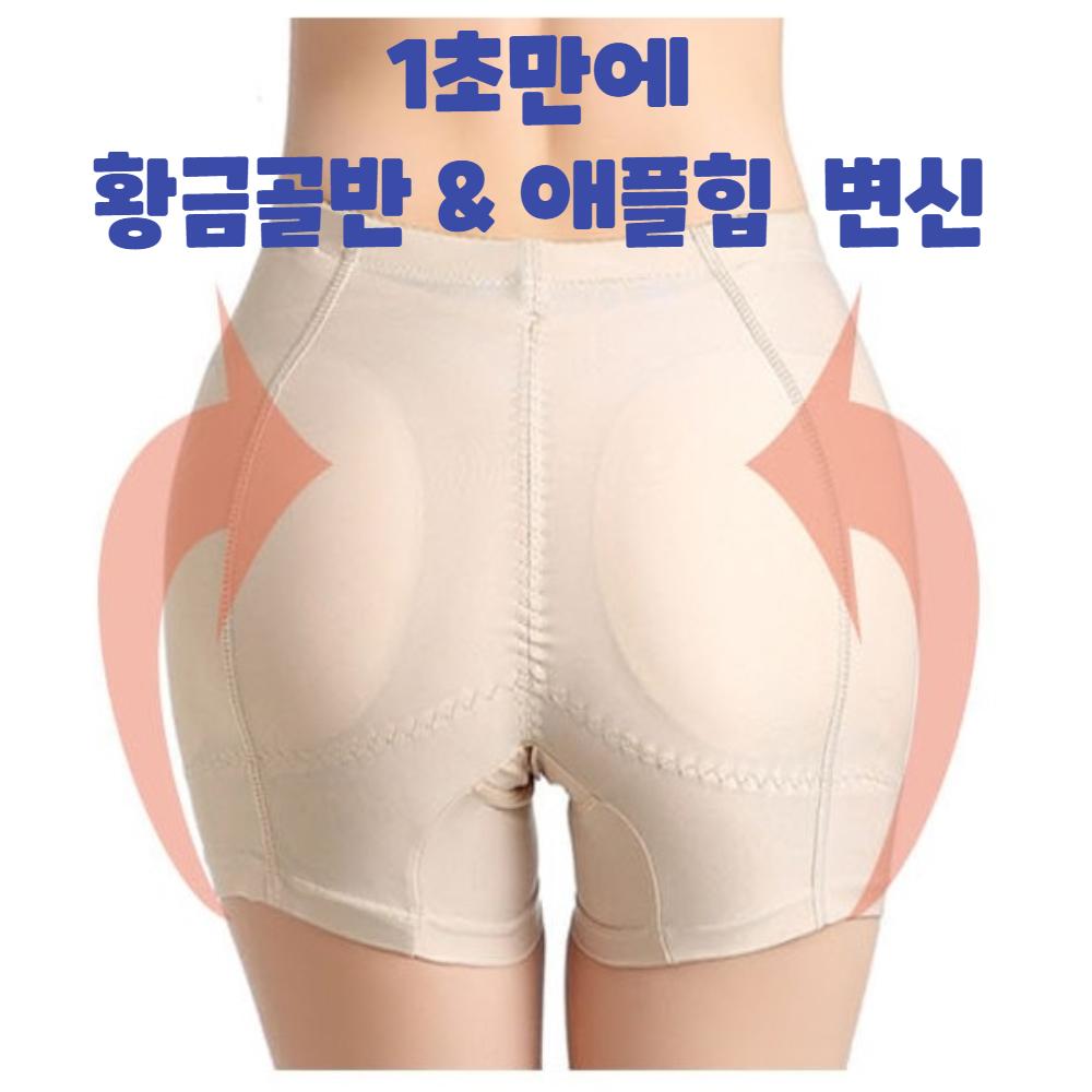 건강윤선생 처진 엉덩이 무골반 여성 보정 속옷 엉뽕 골반뽕 애플힙 힙업 리프팅 팬티