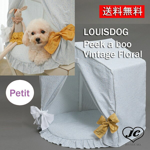louis dog (루이스 개) peekaboo vintage flowwal (petit) 소형 견 이 태 리 제 리본 빈 티 지 옥상 에 쓰 고 쓰 고 싶 은 지붕 공주, 상세설명참조 상품 문의는 상품 문의란에 적어주세요