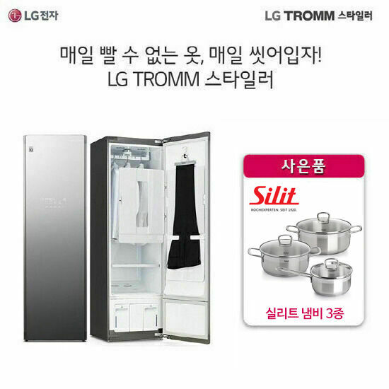 LG 스타일러 블랙에디션 S5MB(5벌+바지1벌) + 실리트 냄비 3종, 단품