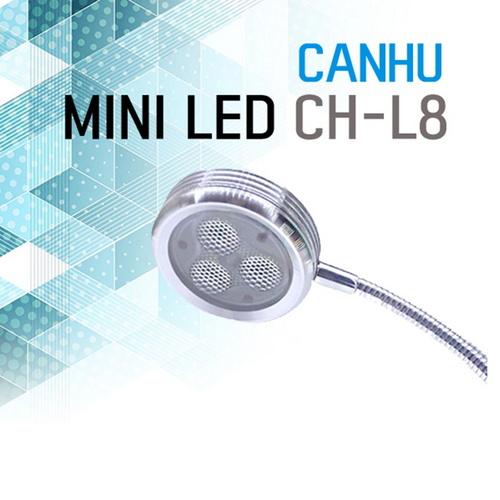 [바보사랑]칸후 LED 미니등 CH-L8, 1개