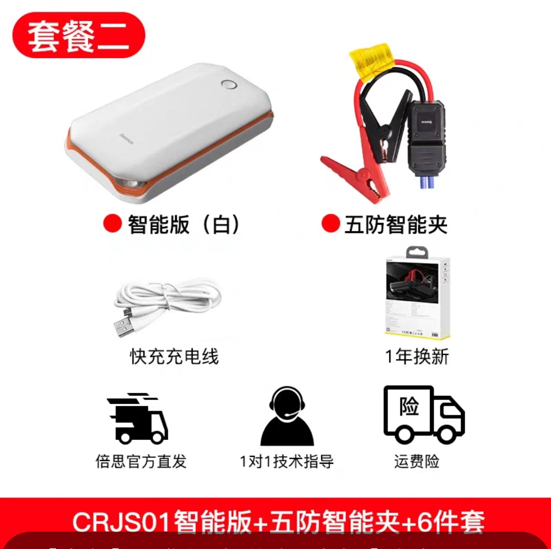 Baseus 차량용 보조 배터리 비상용 방전 충전 휴대용, 화이트 [표준 버전 + 스마트 클립 6 개 세트] 대용량 8000mA개