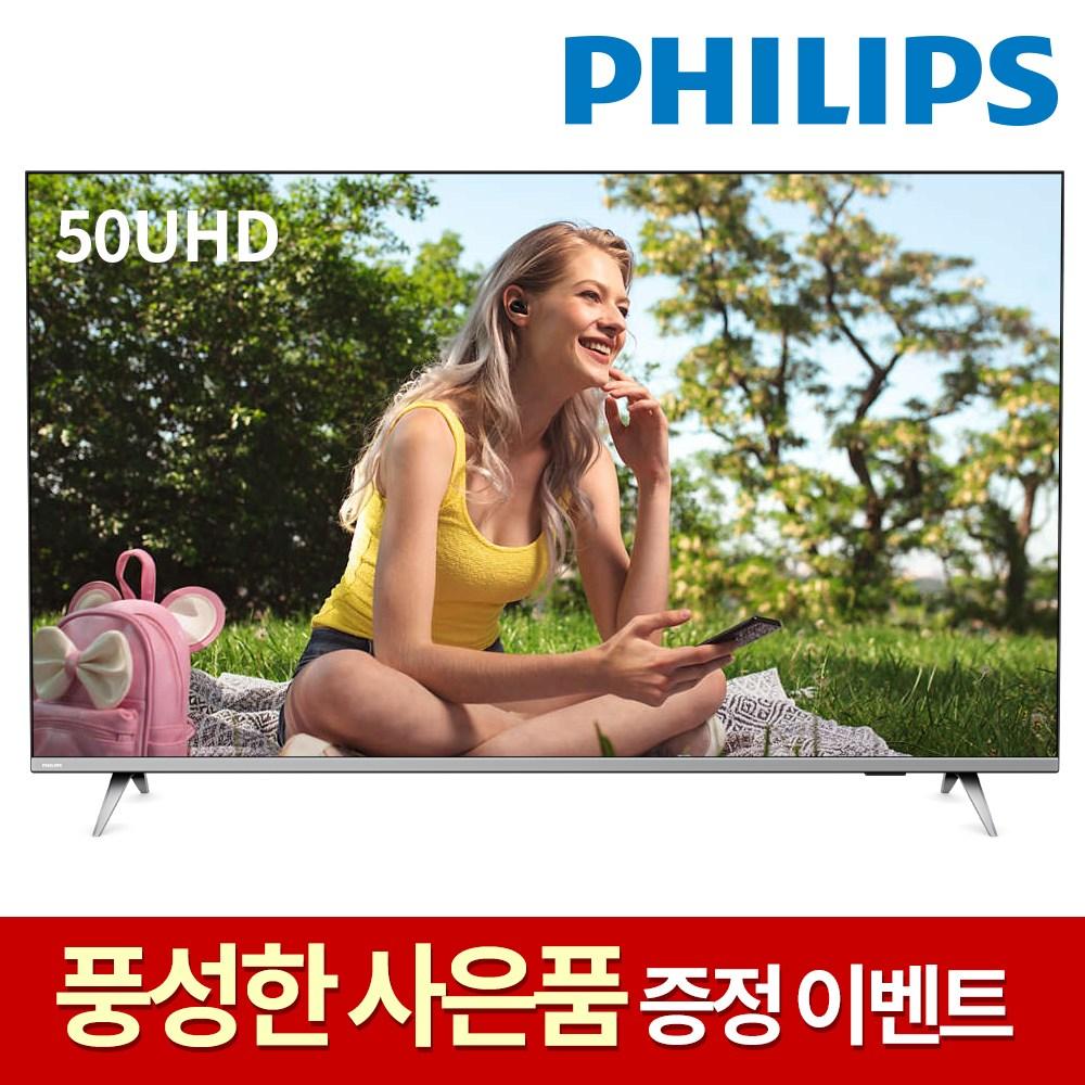 필립스 50인치 UHDTV 50PUN6102 무결점 HDR10 4K USB재생, 1. 50PUN6102/61 스탠드형 방문설치