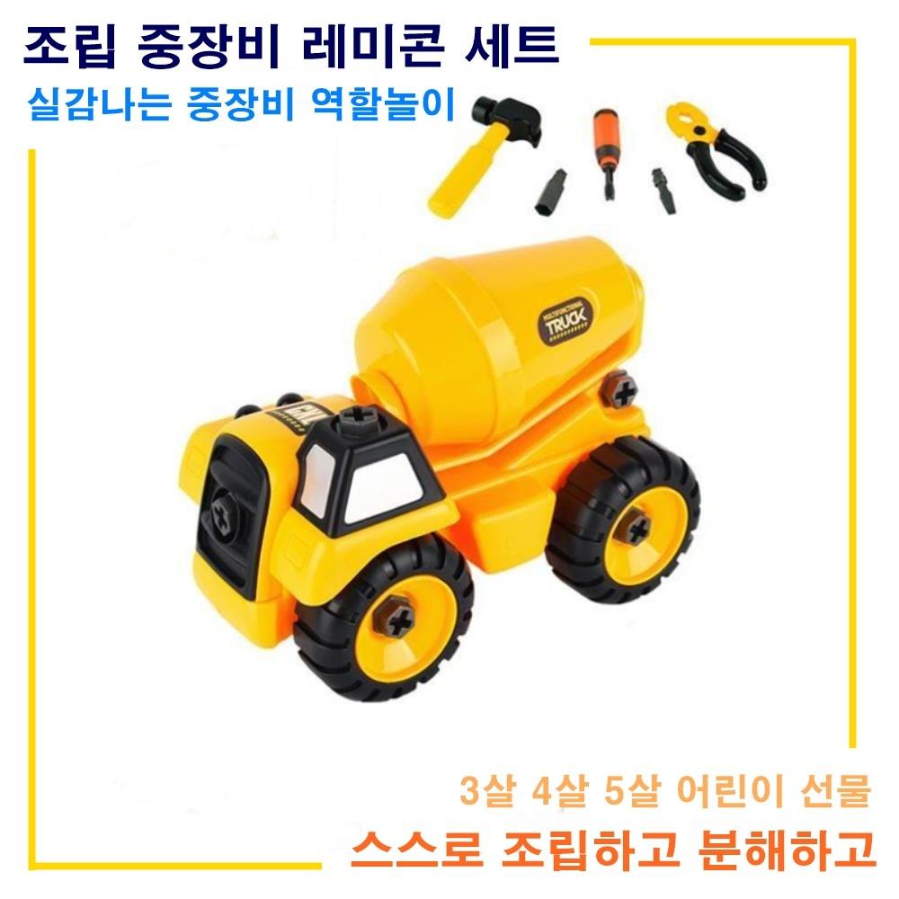 POOKAS 조립 중장비 레미콘 세트 3세 4살 5살 남아 선물 장난감 자동차, 혼합