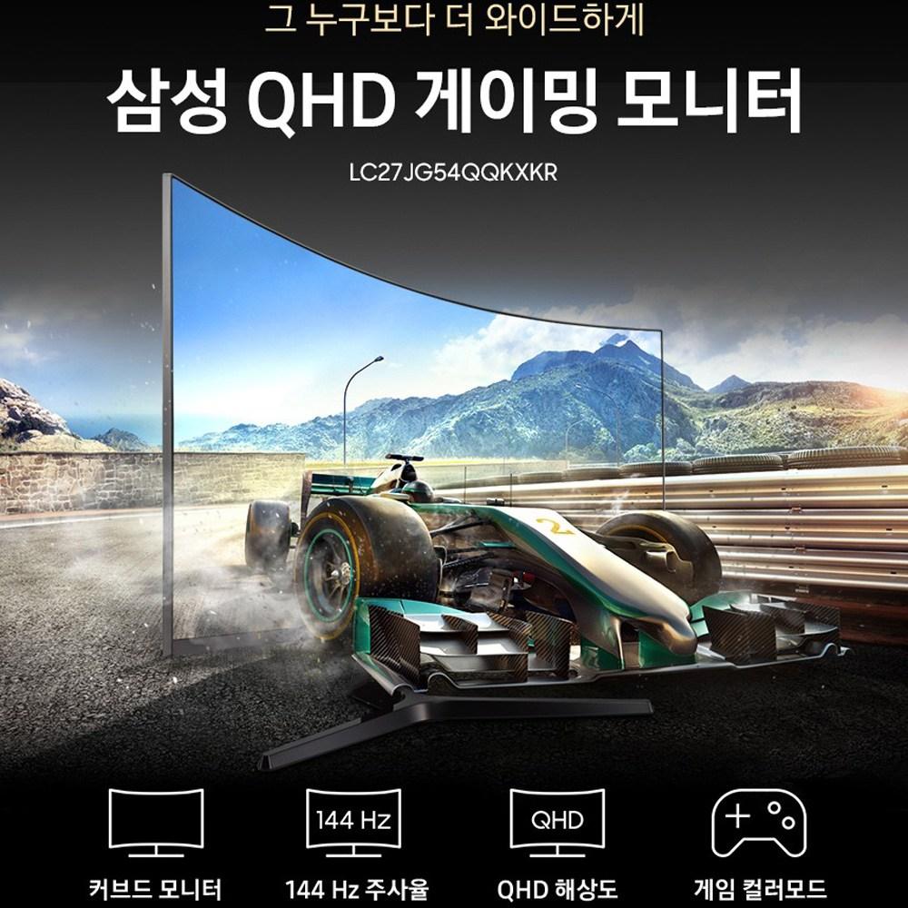삼성전자 C27JG54 커브드 1800R QHD 144Hz 모니터
