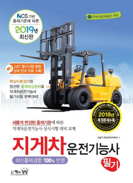 지게차 운전기능사 필기(2019):NCS 기반 출제기준   한국산업인력공단 주관, 책과상상