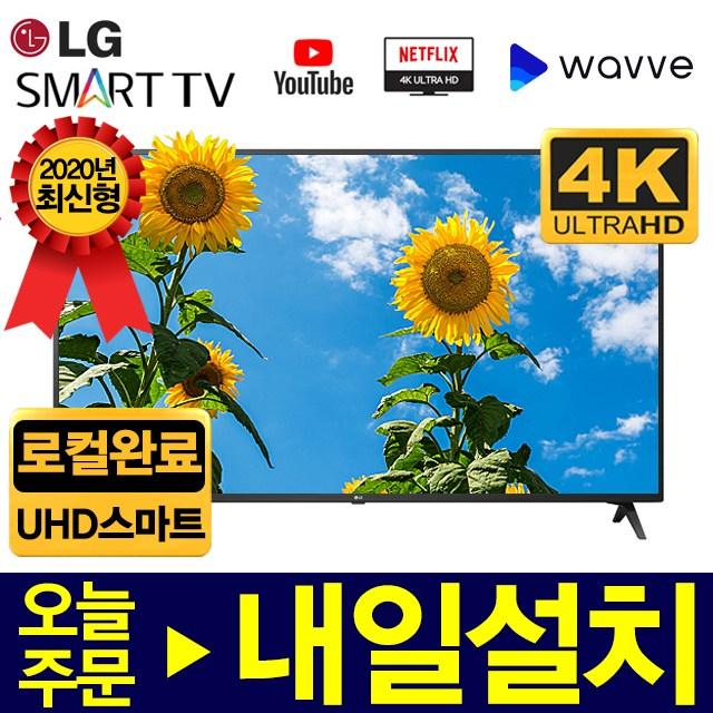 LG전자 55인치 울트라 UHD 스마트 LED TV 55UN6950 2020년형, 매장방문수령(자가설치)