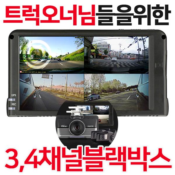 화물차전용 3/4채널블랙박스 지넷GT700 64GB 차선이탈 4.5인치 대화면 실시간영상확인 스마트폰와이파이, GT700(64GB/3채널)+동글+GPS