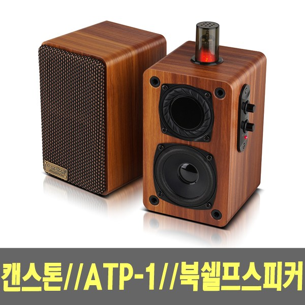 캔스톤 ATP-1 HI-FI 사운드 북쉘프 진공관 스피커