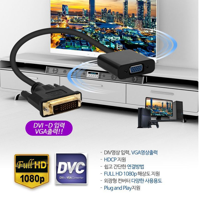NEXT-N DVI-D to RGB (VGA) 영상 컨버터 젠더