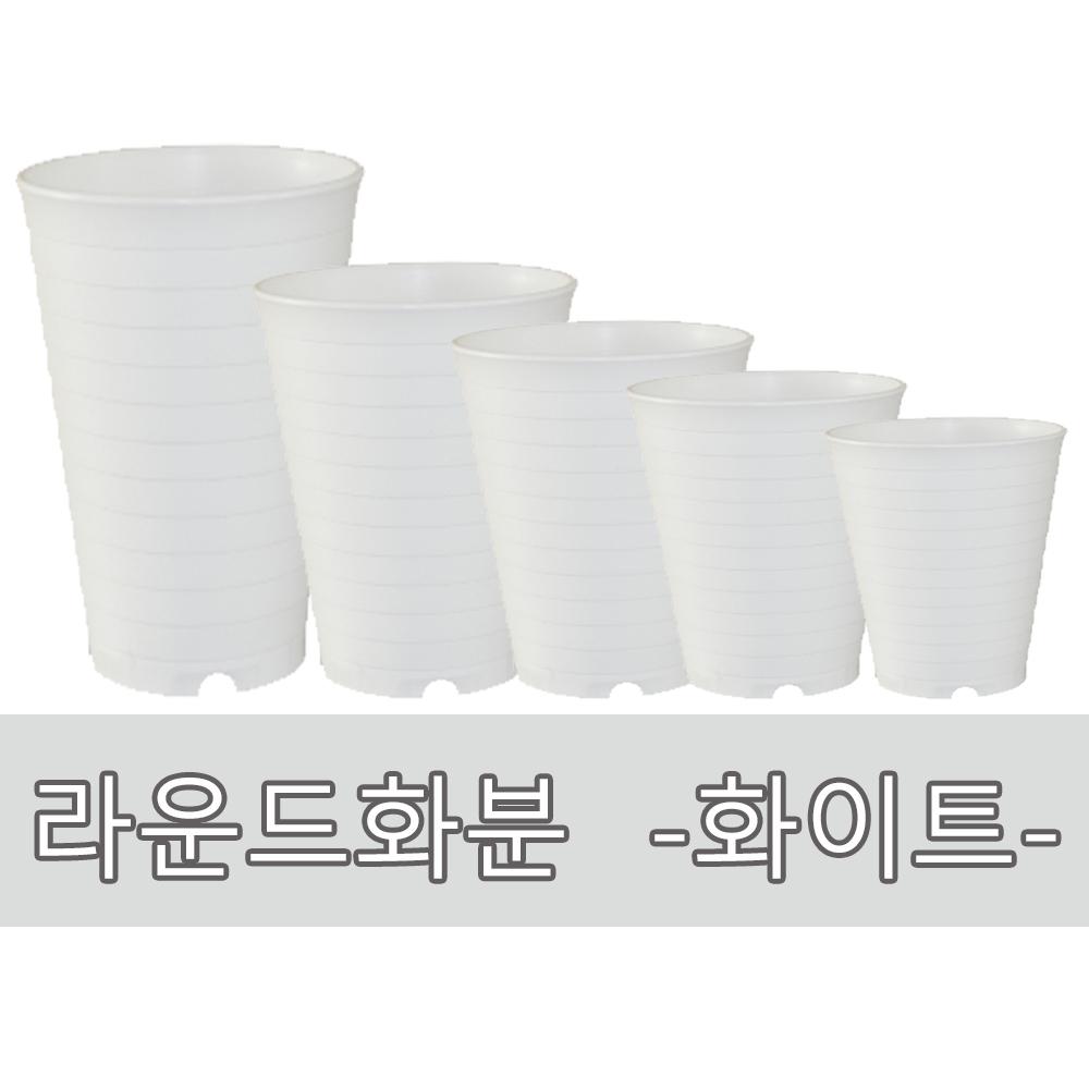 화분백화점 플라스틱화분 대형화분 라운드 화이트