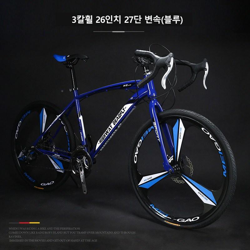 XY 로드 싸이클 변속 초경량형 자전거, 168cm, 3칼휠 26인치 27단변속 블루