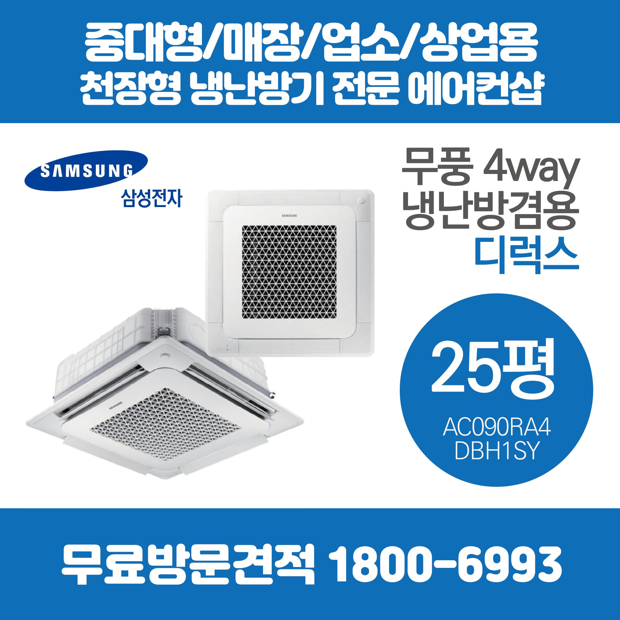삼성 천장형 에어컨 4way 냉난방기 디럭스 25평 (AC090RA4DBH1SY) (POP 4869372012)