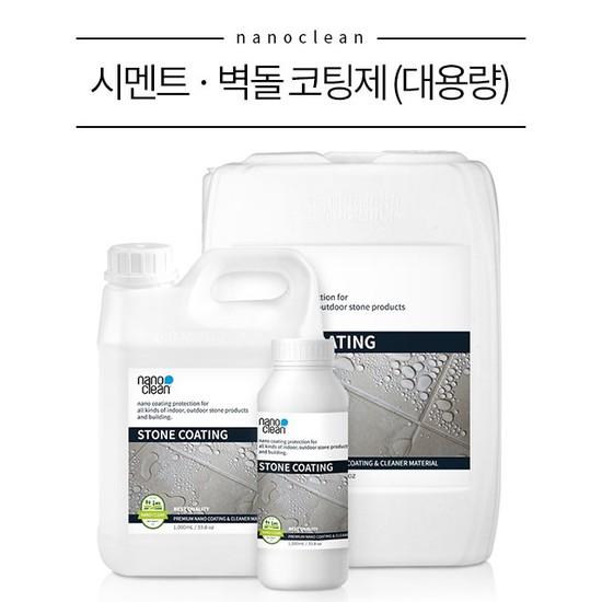 나노클린 방수코팅제 타일 시멘트용 20L오염방지